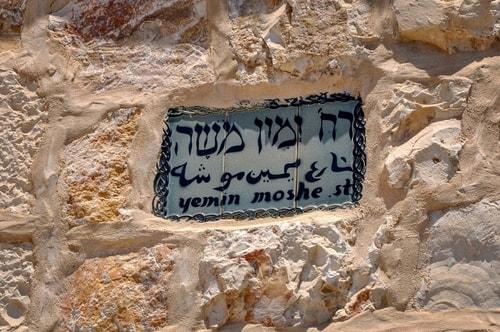 Israel-Jerusalem-Tourism-Yemin-Moshe-Yemin-Moshe-street-8100 COVER