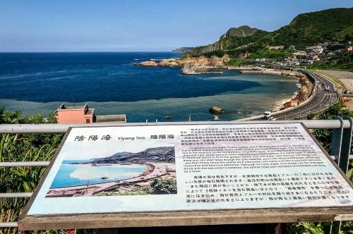 Taiwan 2018 July-October-Jiufen-YinYang Sea-85 COVER